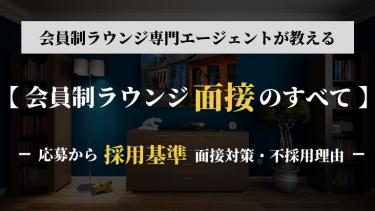 【完全保存版】会員制ラウンジの面接対策・応募~体入まで徹底解説!
