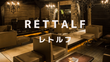 レトルフ(rettalf) | 西麻布の会員制ラウンジ求人情報