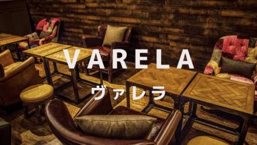 ヴァレラ(varela) | 恵比寿の会員制ラウンジ求人情報