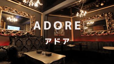 アドア(Adore) | 恵比寿の会員制ラウンジ求人情報
