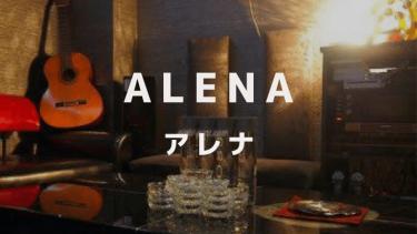 六本木 アレナ