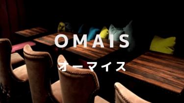 オーマイス(OMAIS) | 六本木の会員制ラウンジ求人情報
