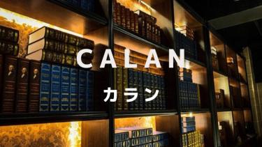 カラン(CALAN) | 西麻布の会員制ラウンジ求人情報