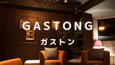 ガストン(GASTONG) | 恵比寿の会員制ラウンジ求人情報