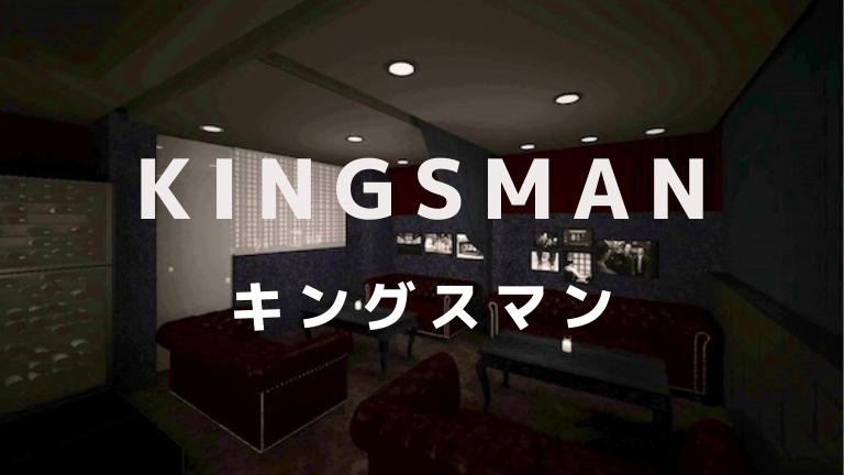 六本木 キングスマン