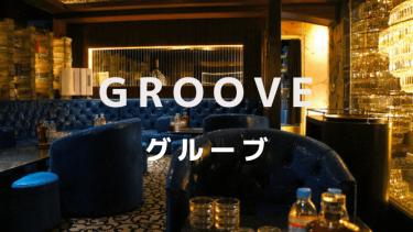 グルーヴ(Groove) | 六本木の会員制ラウンジ求人情報