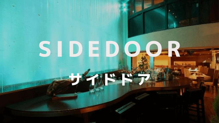 六本木 サイドドア