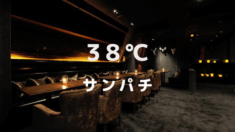 恵比寿 38℃