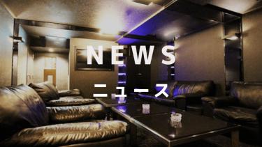 ニュース(NEWS) | 六本木の会員制ラウンジ求人情報