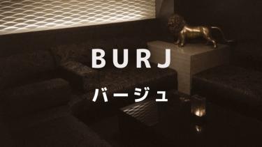 バージュ(BURJ) | 六本木の会員制ラウンジ求人情報