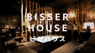 ビゼハウス(閉店) | 恵比寿の会員制ラウンジ求人情報