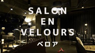 ベロア(Salon en Velours) | 恵比寿の会員制ラウンジ求人情報