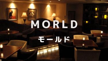 モールド(MORLD) | 六本木の会員制ラウンジ求人