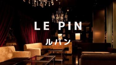 ルパン(LE PIN) | 六本木の会員制ラウンジ求人情報