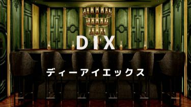 DIX Lounge(ディーアイエックス) | 西麻布の会員制ラウンジ求人情報